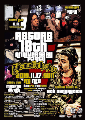 ABSORB 18th Anniversary Party